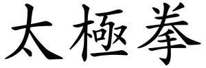 Ideograma Chinês para Tai Chi Chuan